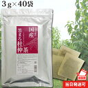 小川生薬の国産黒まろ杜仲茶120g(40袋)無漂白ティーバッグ使用【当日発送可】※13時以降のご注文は翌日になります。