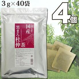 【送料無料】 小川生薬 国産黒まろ杜仲茶 国産 3g×40袋 無漂白ティーバッグ 4個セット