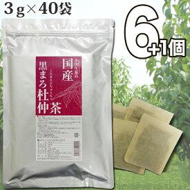 【送料無料】 小川生薬 国産黒まろ杜仲茶 国産 3g×40袋 無漂白ティーバッグ 6個セットさらにもう1個プレゼント