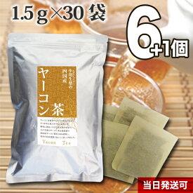 【送料無料】 小川生薬 四国産ヤーコン茶 国産(四国産) 1.5g×30袋 無漂白ティーバッグ 6個セットさらにもう1個プレゼント