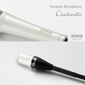 CinderellaシリーズHuman Beatbox用マイクロフォンケーブルORB MCBL-HB CIN 0.7M