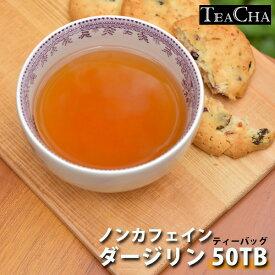【ポイント5倍】ノンカフェイン 紅茶・ダージリン ティーバッグ・50ケ 送料無料/ティーバック 水出し可 お茶 飲み物