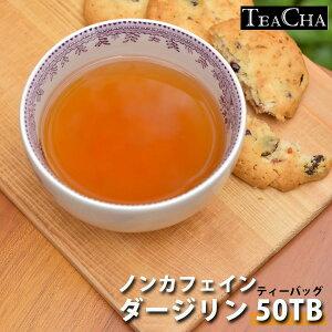 ノンカフェイン 紅茶・ダージリン ティーバッグ・50ケ 送料無料/ティーバック 水出し可 お茶 飲み物