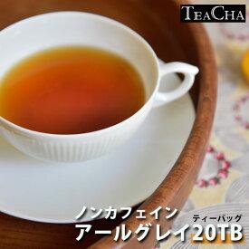ノンカフェイン 紅茶 アールグレイ ティーバッグ 20ケ 送料無料/ティーバック 水出し可 カフェインレス デカフェ 飲み物