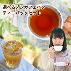 ポイント5倍/ノンカフェイン 紅茶 ルイボスティー お試しティーバッグ セット(15TB=5TB×3種類)送料無料 t-nc