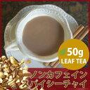 紅茶専門店のノンカフェイン紅茶・スパイシーチャイ茶葉50g[デカフェ紅茶,TEACHA,]