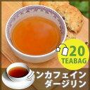 ノンカフェイン 紅茶・ダージリン ティーバッグ・20ケ 送料無料[デカフェ紅茶,TEACHA,]