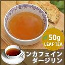 ノンカフェイン紅茶・ダージリン茶葉50g[デカフェ紅茶,TEACHA,]