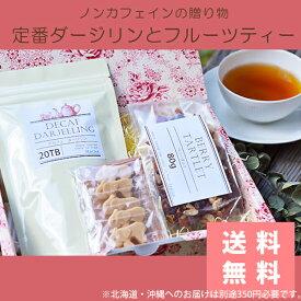 ノンカフェイン 紅茶 ギフトセット/ダージリンとフルーツティーBOXセット 送料無料 出産内祝,カフェインレス デカフェ ティーバッグ ティーバック