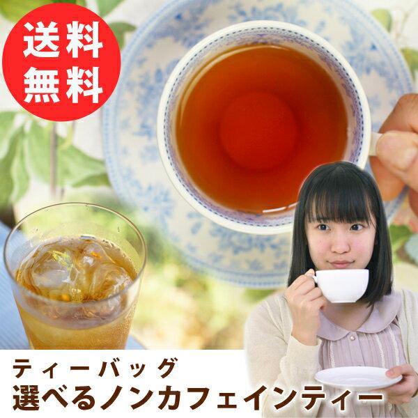 【送料無料】紅茶専門店のお試しノンカフェイン紅茶・ルイボスティーバッグセット(15TB=5TB×3種)t-nc2/カフェインレス・デカフェ紅茶・ホワイトデー・プチギフト[TEACHA,10P26Mar16]