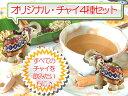 紅茶 茶葉 セット:オリジナル・チャイ4種セット♪ 【送料無料】