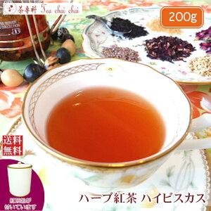 紅茶 ハーブ 茶缶付 ハーブ紅茶 茶葉 ハイビスカス 200g 【送料無料】 ギフト プレゼント 効果 効能 種類 お茶 アイスティー tea