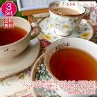【10倍】紅茶ティーバッグ人気3セット♪お買得品紅茶三昧ティーバッグ24個1000円ポッキリ♪【1杯42円です♪】【送料無料】