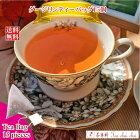 紅茶人気お買得品紅茶茶葉ダージリンティーバッグ15個1000円ポッキリ♪【1杯67円です♪】【送料無料】