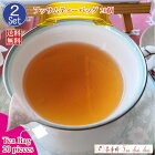 紅茶人気2セット♪お買得品紅茶茶葉アッサムティーバッグ20個1000円ポッキリ♪【1杯50円です♪】【送料無料】