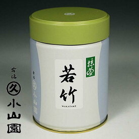 宇治 丸久小山園 食品加工用抹茶 若竹(わかたけ) 100g缶入り