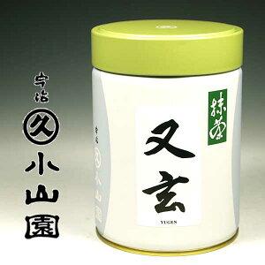 宇治 丸久小山園 抹茶 又玄 ゆうげん 200g缶 薄茶用 国産品 日本製