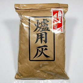 【茶道具】 あく抜き 特製 炉灰(上) 約500g 国産品