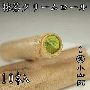 宇治 丸久小山園 洋菓子 抹茶スイーツ 抹茶クリームロール 10本入り こだわりの抹茶菓子 菓R-05