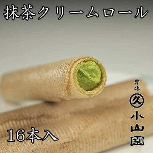 丸久小山園 洋菓子 抹茶スーツ 抹茶クリームロール 16本入り/ こだわりの抹茶菓子 菓R-10