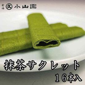 宇治 丸久小山園 洋菓子 抹茶スイーツ 抹茶サクレット 16本入り こだわりの抹茶菓子 菓S-10