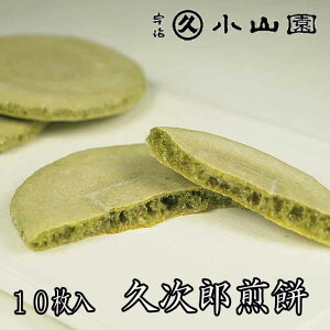【丸久小山園/抹茶スイーツ】 久次郎煎餅 10枚入 和三盆糖 菓K-06