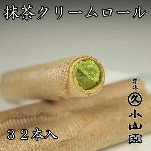 丸久小山園 洋菓子 抹茶スーツ 抹茶クリームロール 32本入り こだわりの抹茶菓子 菓R-20