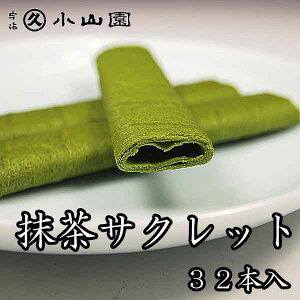 丸久 小山園 洋菓子 抹茶スイーツ こだわりの抹茶菓子 抹茶サクレット 32本入り 菓S-20