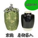送料無料  仕服おまかせ 京焼 肩衝茶入 緑色系 正絹仕覆付 紙箱入茶道具 濃茶器