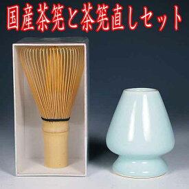 茶道具 お買い得セット日本製茶筅 白竹数穂 久保添典作と陶器製茶筌クセ直し 国産