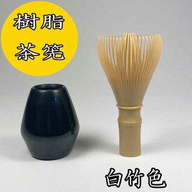 茶道具 茶筅 樹脂製 茶筌 白竹色 クセ直しセット 食洗器対応 日本製