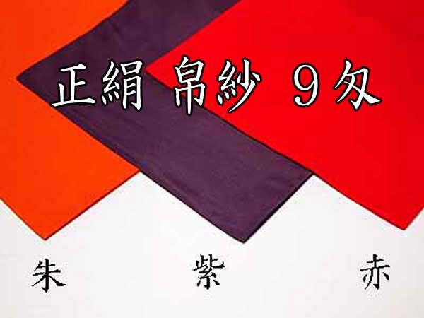 正絹塩瀬帛紗 9匁 赤・朱・紫よりお選び下さい 袱紗 化粧箱入り 【茶道具/ふくさ】