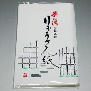 茶道具 懐紙 茶の湯 りゅうさん紙 1帖 水菓子を召し上がる時に便利です!