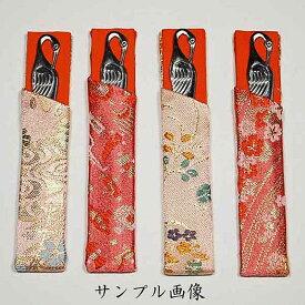 茶道具 菓子切り 柄おまかせ 立鶴形ステンレス楊枝 金襴手サヤ付 ピンク色系