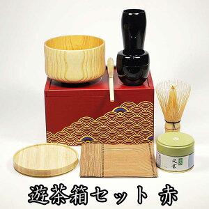 茶道具 お抹茶セット 全て日本製 遊茶箱セット赤 青海波 国産茶筅と丸久小山園のお抹茶付き