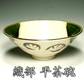 【茶道具/抹茶茶碗】 瀬戸焼 織部平茶碗 紙箱入り 夏向き