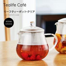 HARIO リーフティーポット・クリア 450ml ハリオ 急須 耐熱ガラス お茶 フルーツティー ハーブティー 紅茶 ティーライフ