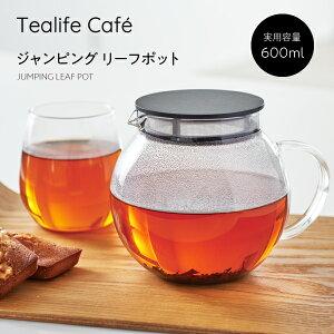 ジャンピング リーフ ポット 600ml ハリオ HARIO 急須 耐熱ガラス お茶 フルーツティー ハーブティー 紅茶 ティーバック ティーライフ