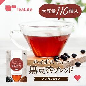 ルイボスティー 黒豆茶ブレンド 110包 ノンカフェイン ハーブティー ティーバッグ ティーパック 黒豆 黒豆茶 送料無料