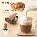 HARIO ハリオ クリーマー・キュート CQT-45BR ミルク泡立て器 ミルク泡だて器 ミルクフォーマー フォームミルク 電動…
