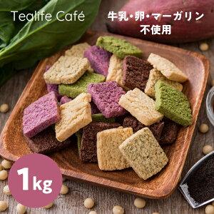 お豆腐屋さんの 豆乳おからクッキー 1kg おからクッキー 5種 クッキー 置き換え やみつき スイーツ ソフトクッキー