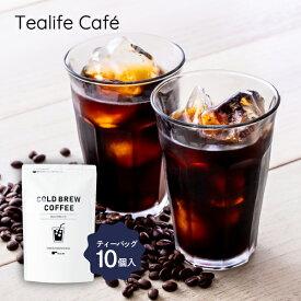コーヒー 水出し パック 10個入 送料無料 水出し珈琲 水出し コーヒー アイスコーヒー ティーバッグ ティーバック ティーパック お徳用 水出しアイスコーヒー コールドブリュー アイスコーヒー ギフト ティーライフ