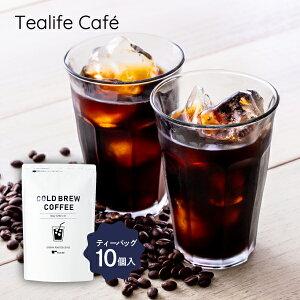 コーヒー 水出し パック 10個入 送料無料 水出し珈琲 水出し コーヒー アイスコーヒー ティーバッグ ティーバック ティーパック お徳用 水出しアイスコーヒー コールドブリュー アイスコー