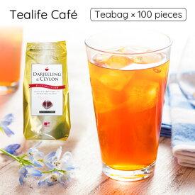 ダージリン&セイロン ティーバッグ 100個入 送料無料 紅茶 ダージリンティー セイロンティー ティーパック 大容量 大袋