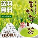 【送料無料】ティーライフのまかない茶 ポット用100個入【緑茶/お茶/静岡茶/粉茶/ティーバッグ】
