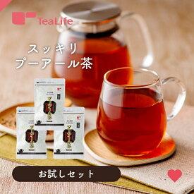 スッキリ プーアール茶 お試しセットティーバッグ プーアル茶 プアール茶 黒茶 ティーライフ 送料無料