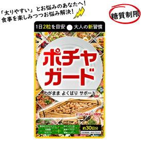 【1ヶ月分】 60粒 ポチャガード サプリメント 糖質制限 ナットウキナーゼ 糖質 脂質 脂肪燃焼 便通 送料無料