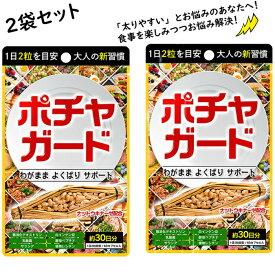 【2ヶ月分】120粒(60粒入り×2袋) ポチャガード サプリメント 糖質制限 ナットウキナーゼ 糖質 脂質 脂肪燃焼 便通 送料無料