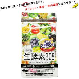 【約30日分】TBD 生酵素308 1袋(60粒入り) 308素材のエキスをカプセルに凝縮 生酵素 酵素 美容 健康 サプリ サプリメント
