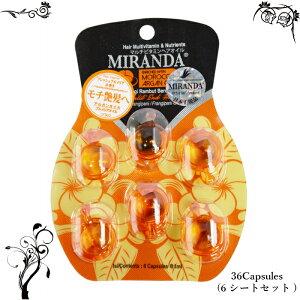 36粒 MIRANDA ミランダ 正規品 マルチビタミン バリスタイル カラーケア ヘアオイル トリートメント プルメリア (1シート6粒入り×6シート) ビタミン ヘアケア